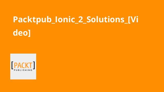 آموزش راه حل هایIonic 2 برای ساخت اپلیکیشن